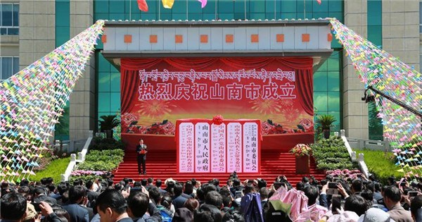 Inauguration ceremony of Shannan City held in Tibet