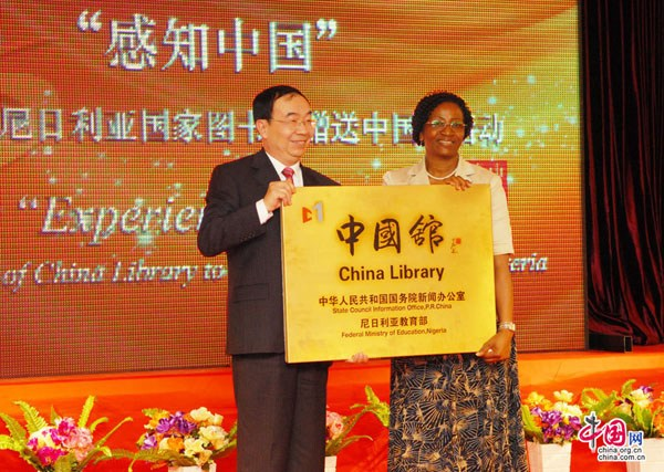 China's State Council Information Office and Nigeria's Federal Ministry of Education open the China Library on Sept. 18 2013. Vice Minister of the State Council Information Office, Li Wufeng (left), presents a plaque to a representative from Nigeria's Federal Ministry of Education. (Photo: Li Xiaohua/china.org.cn)