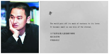 File photo of Feng Tang and a page of his translation of Stray Birds.