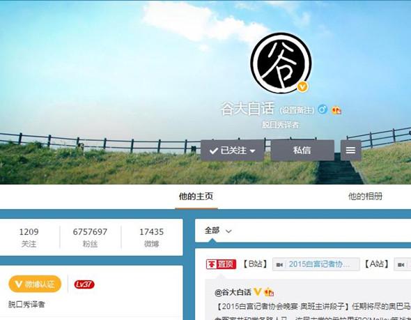 "Labeled as talk show translator, ""Gudabaihua"" has more than 6.7 million follower."