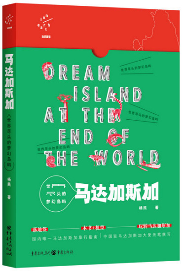 Madagascar: Dream Island at the End of the World was released by Chongqing Publishing House in February. (Photo provided to China Daily)