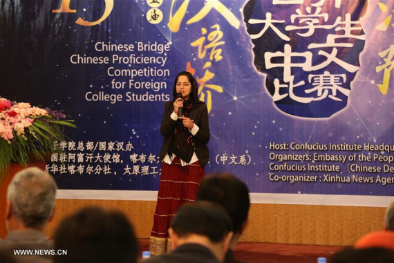 Afghan Chinese language learners compete in proficiency contest