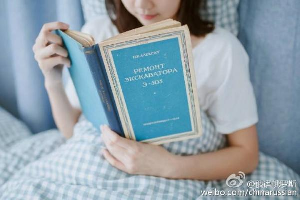 The book's name is in Russian. (Photo from Sina Weibo)