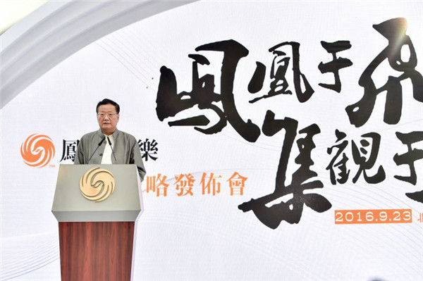Liu Changle, board chair and CEO of Phoenix (Photo provided to chinadaily.com.cn)