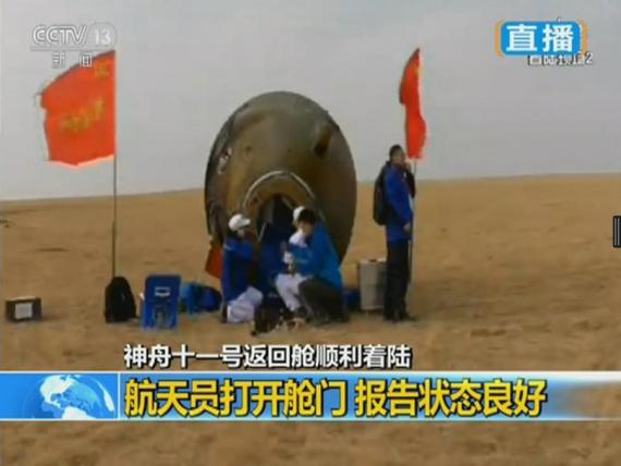 he return capsule of the Shenzhou 11 spacecraft opens. (Photo/CCTV)