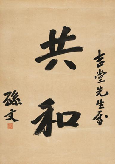 Gong He (republic), written by Sun.