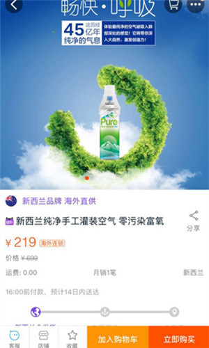 An online shop sells air from New Zealand. (Photo/China Daily)