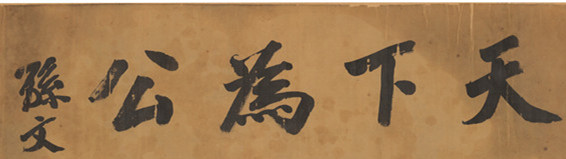 Tian Xia Wei Gong (what's under the heaven is for all) is one of Sun Yat-sen's most famous calligraphic works.