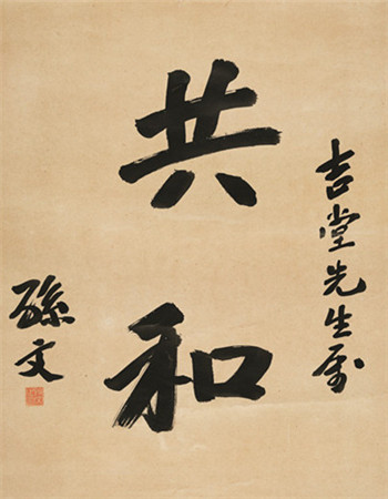 Gong He (republic), written by Sun. , written by Sun. , written by Sun.  was founded, he became its first president but suffered many setbacks, with his life often under risk. He wrote calligraphy works to encourage both himself and his supporters.</p><p>The contents frequently seen in Sun's calligraphy are Tian Xia Wei Gong (