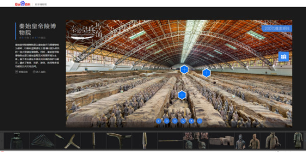 "A screenshot of the online ""digital museum"" for China's world famous Terracotta Army attraction launched by Baidu Baike."