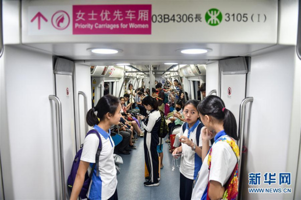Shenzhen Metro Group launched