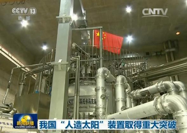 Experimental Advanced Superconducting Tokamak in Hefei, East China's Anhui province. (Photo/CCTV.com)
