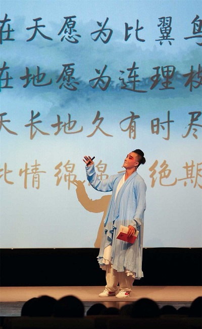 A stage to make Chinese opera more accessible