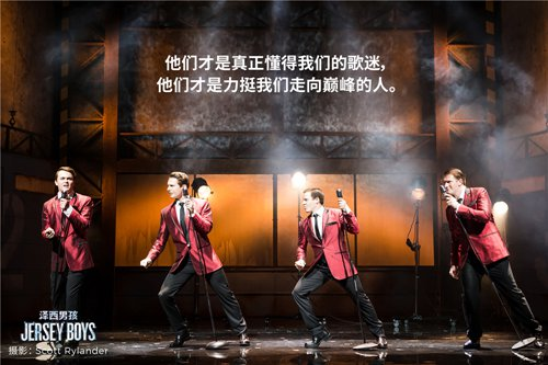 Musical 'Jersey Boys' wins applause from Chinese audiences with Shanghai debut