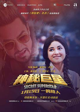 'Secret Superstar' lives up to the hype to become king of the Chinese mainland weekend box office