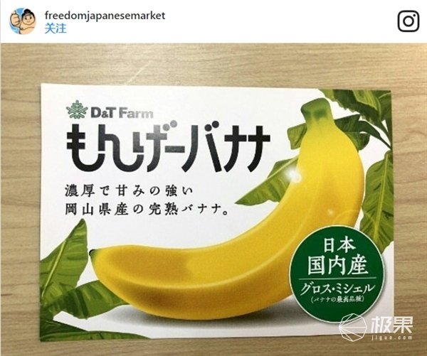 Japan invents bananas with edible peel