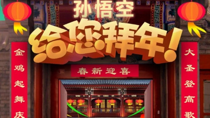 CCTV and Baidu launch AI to write Spring Festival couplets