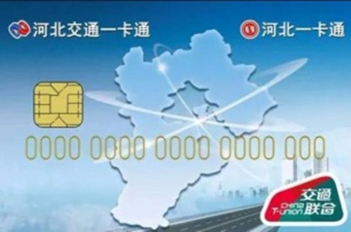 A transport card in Hebei province.