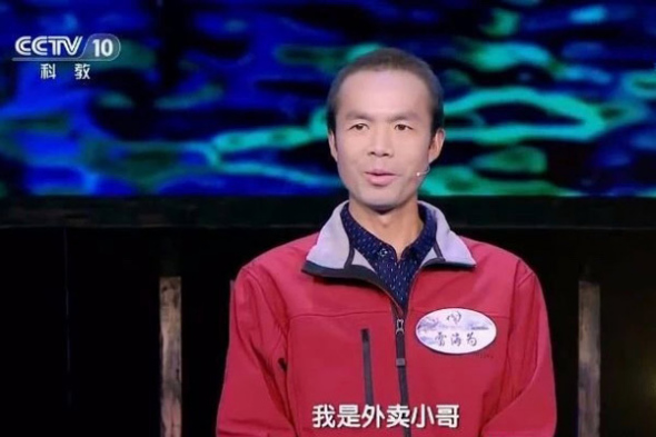 A screenshot shows Lei Haiwei introducing himself a fast food courier during the third season of the Chinese Poetry Conference on China Central Television. (Photo/Video screenshot)