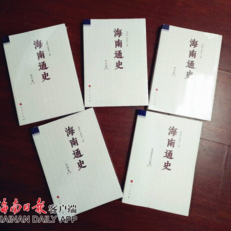 First book on Hainan comprehensive history published