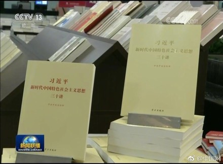 Book published to teach Xi Thought