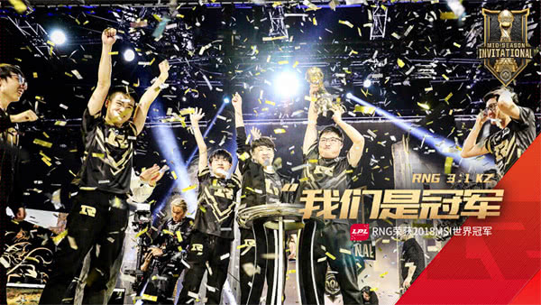 China's RNG win 1st world title at 2018 LOL Mid-Season Invitational