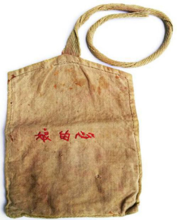 "A bag embroidered with ""mom's heart"" in Chinese by Xi's mother Qi Xin. [Photo from the book Xi Jinping's Seven Years as an ""Educated Youth""]"