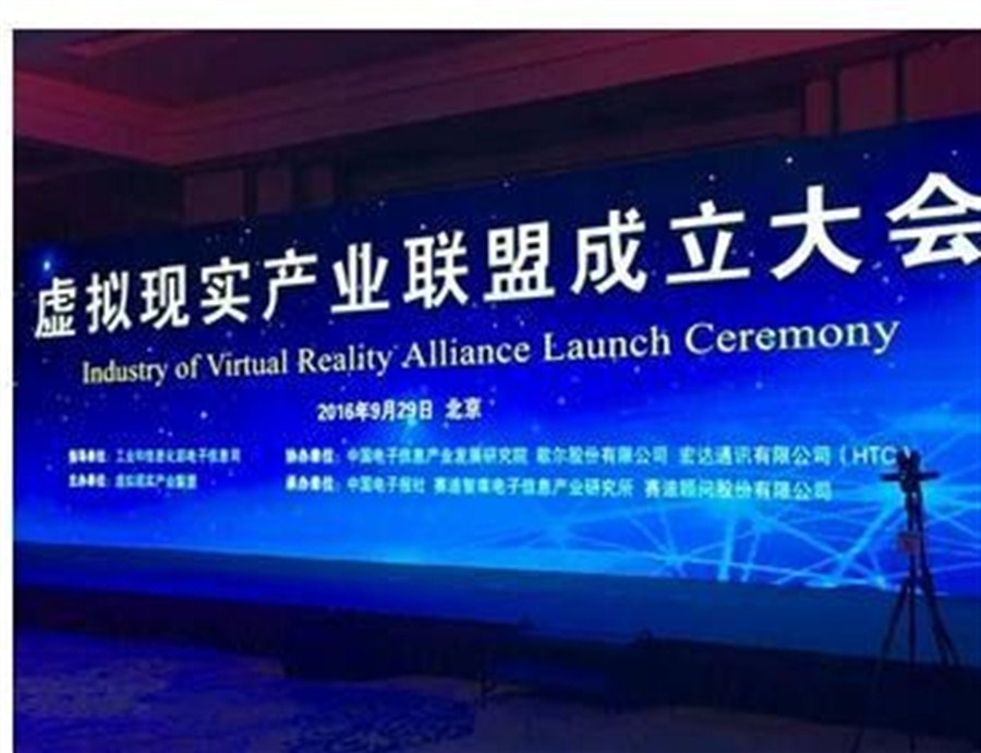 China sets up VR industry alliance