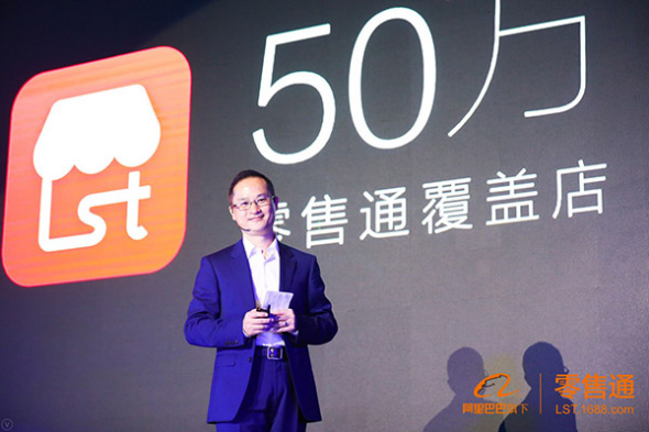 Lin Xiaohai, Alibaba's vice-president and general manager of Alibaba Distribution Platform, at a news conference in Hangzhou, Zhejiang province, Aug 28, 2017. (Photo provided to China Daily)