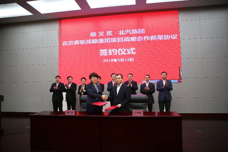 New energy Mercedes to be built in Shunyi district