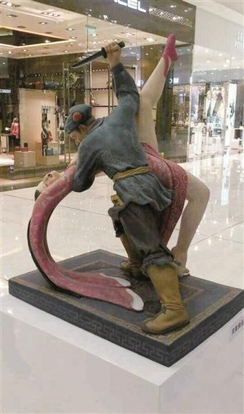 Erotic mall