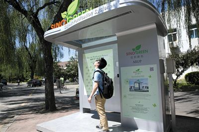 Bus-stop shaped 'oxygen bar' tested at Tsinghua University