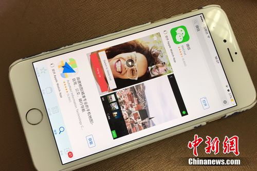Apple ban on WeChat fake news: Tencent