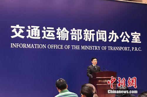 A spokesman for the Ministry of Transport addresses a regular press conference. (Photo/Chinanews.com)