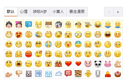 This screenshot of Weibo emojis on Sept. 13, 2017 shows that a smoking emoji used to mean cool has been removed. (Photo/Screenshot)