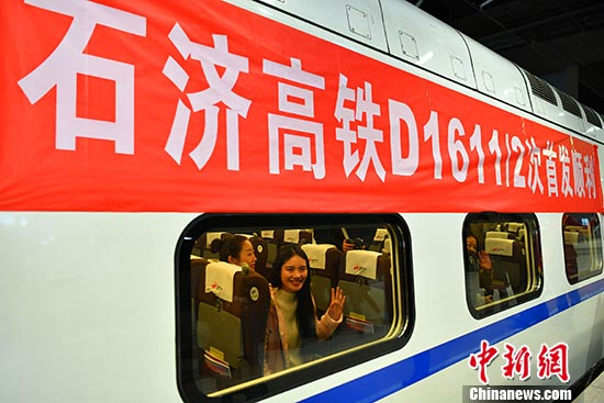 A high-speed passenger railway linking Hebei's provincial capital of Shijiazhuang and Jinan, capital of neighboring Shandong Province starts operation, Dec. 28, 2017. (Photo/China News Service)