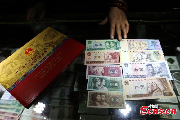 China to stop circulation of most 4th edition RMB