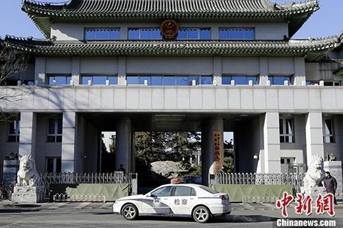 The front door of China's Supreme People's Procuratorate.(Photo/China News Service)