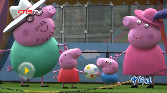 Images of Peppa Pig family. (Photo/screenshot from China News Service Video)