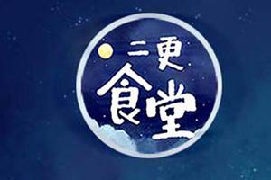 Short-video maker Ergeng Shitang shut down for low-taste content
