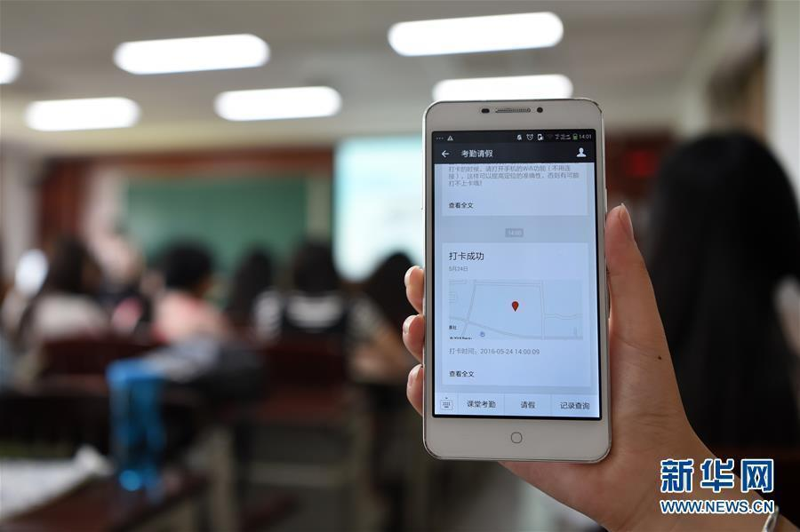 Messaging app WeChat integrated in media course (1/5)