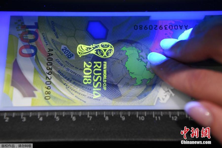 Security features of the newly designed 100-rouble banknote dedicated to the 2018 FIFA World Cup, during a news conference in Moscow, Russia, May 22, 2018. Russia's central bank has stated that a total of 20 million commemorative bills will enter circulation. (Photo/Agencies)