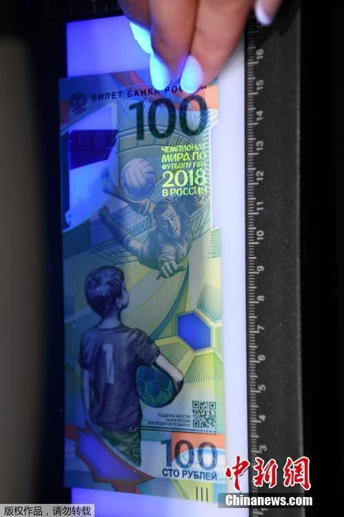 A new 100-rouble banknote issued by Russia\'s central bank to mark the upcoming 2018 FIFA World Cup is on display during a news conference in Moscow, Russia, May 22, 2018. Russia's central bank has stated that a total of 20 million commemorative bills will enter circulation. (Photo/Agencies)