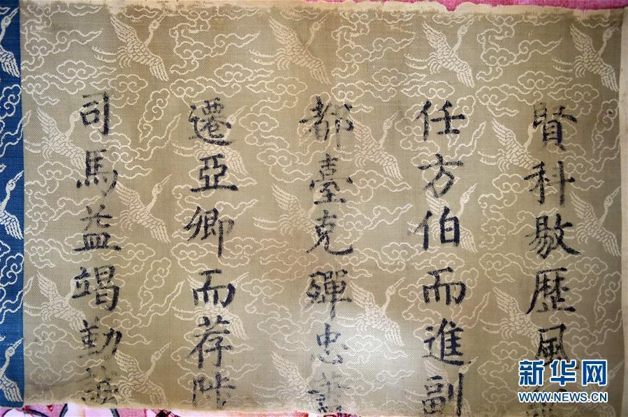 Photo taken on May 23, 2015 shows part of a colorful imperial edict from the Chenghua reign of the Ming Dynasty (1368-1644), recently found by authorities in the home of a local resident in Nangong City, Hebei Province. (Photo/Xinhua)