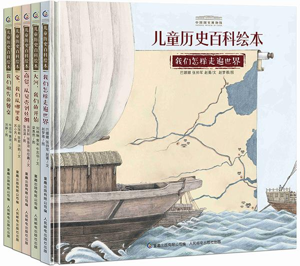 However, as the first of its kind in China, the children\'s historical picture book turned out to be a very difficult one to produce. (Photo provided to China Daily)