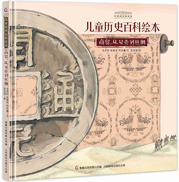 A picture book set featuring eight volumes about Chinese history on a variety of themes for children ages 5 and above has proved a hit. (Photo provided to China Daily)