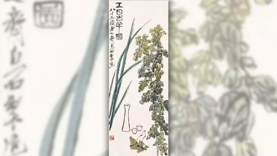 """Duanwu\'s delicacy, Qi Baishi, 1953. (Photo courtesy of China Daily)  The auspicious Duanwu  A painting of a tranquil courtyard with Zongzi and wine cups sitting under the shadow of mugworts, a natural repellent of mosquitoes, was painted by renowned Chinese artist Qi Baishi in 1943 to reflect the idyllic life of the Dragon Boat Festival.  During the Festival, people would hang up calamus and Chinese mugwort over their gates to """"exorcise evil spirits."""" In fact, these aromatic plants were used to ward off rising number of insects as the weather becomes warm.   The painting features the wine bottle and cups. Some people thought drinking realgar wine (a kind of alcoholic drink known as xionghuang wine in China) can protect themselves from illness. They would also soak glutinous rice, wash reed leaves and wrap up zongzi."""
