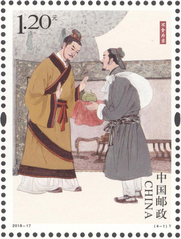 An advocacy of clean and honest officialdom is the theme of a new set of stamps issued by China Post on Sunday in Beijing. (Photo provided to China Daily)