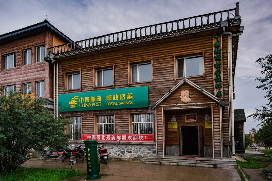 The Beiji Village where the country\'s northernmost post office is located.  (Photo provided to China Daily)