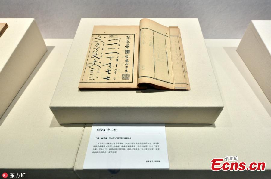 Ancient books donated by Japan\'s Eisei Bunko Museum are on display at an exhibition in National Museum of Classic Books in Beijing on July 24, 2018. To mark the 40th anniversary of the signing of the Sino-Japanese Peace and Friendship Treaty, Japan\'s Eisei Bunko Museum donated 4,175 ancient Chinese books to the National Library of China in June this year. (Photo/IC)